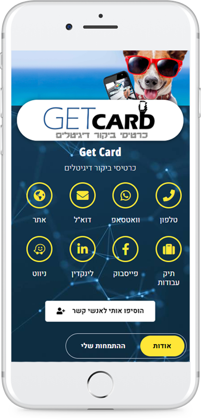 הקמת כרטיס ביקור דיגיטלי